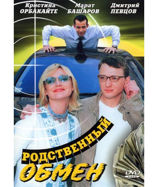 Родственный обмен [1 DVD]