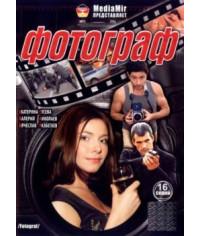 Фотограф [1 DVD]