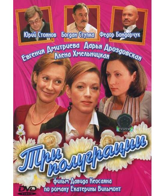 Три полуграции  [1 DVD]
