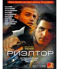 Риэлтор [1 DVD]