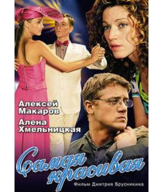 Самая красивая (1-2 сезоны) [2 DVD]