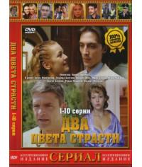 Два цвета страсти  [1 DVD]