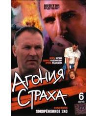 Агония страха  [1 DVD]