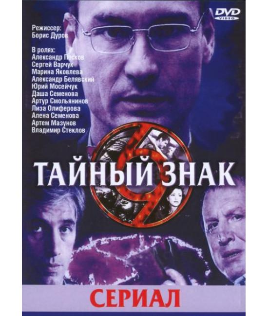 Тайный знак. Трилогия (1-3 сезоны) [3 DVD]