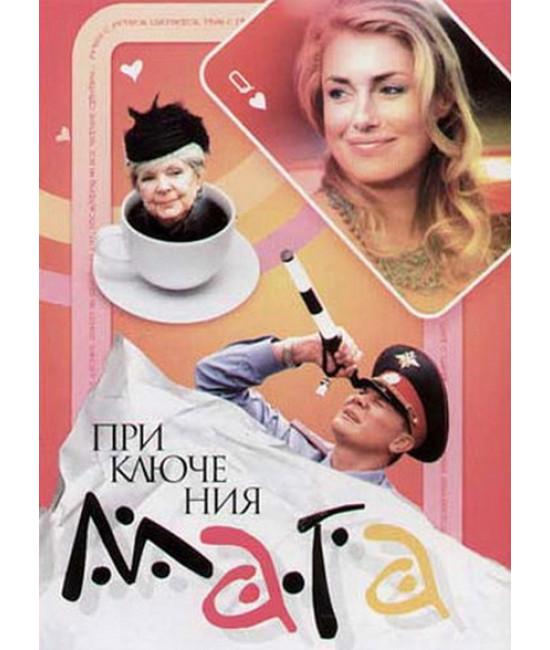 Приключения мага  [1 DVD]