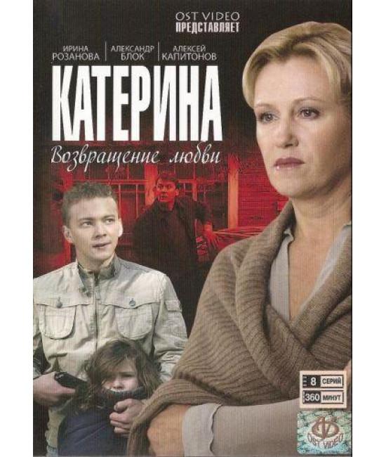 Катерина (1-4 сезоны) [4 DVD]