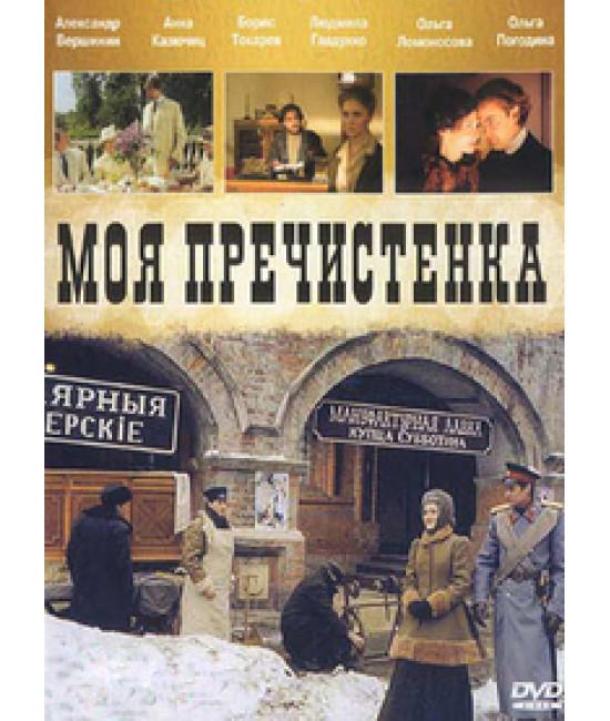 Моя Пречистенка (Две любви) [1 DVD]