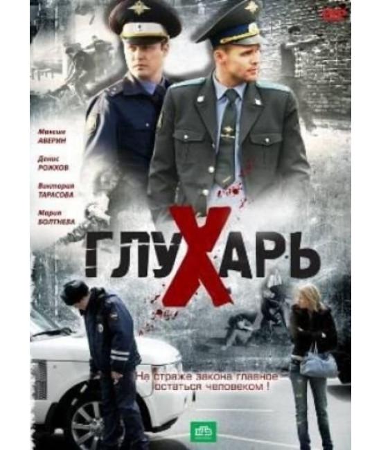 Глухарь (1-3 сезоны) [10 DVD]