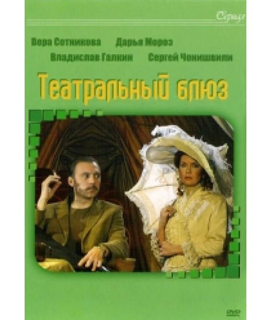 Театральный блюз [1 DVD]