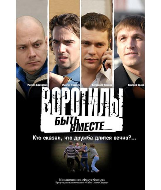 Воротилы (1-2 сезоны) [2 DVD]