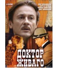Доктор Живаго [1 DVD]