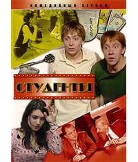 Студенты (1-3 сезоны) [6 DVD]