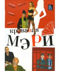 Кровавая Мэри [1 DVD]
