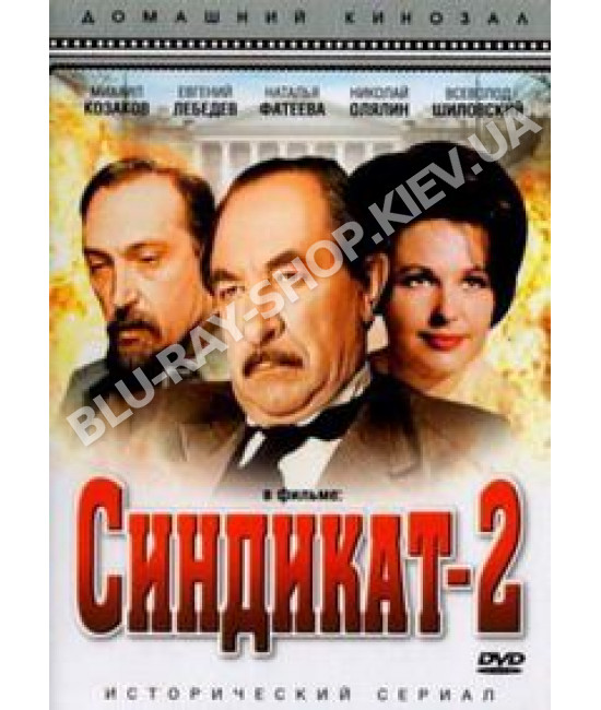 Синдикат-2 [1 DVD]