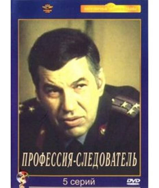 Профессия - следователь [1 DVD]