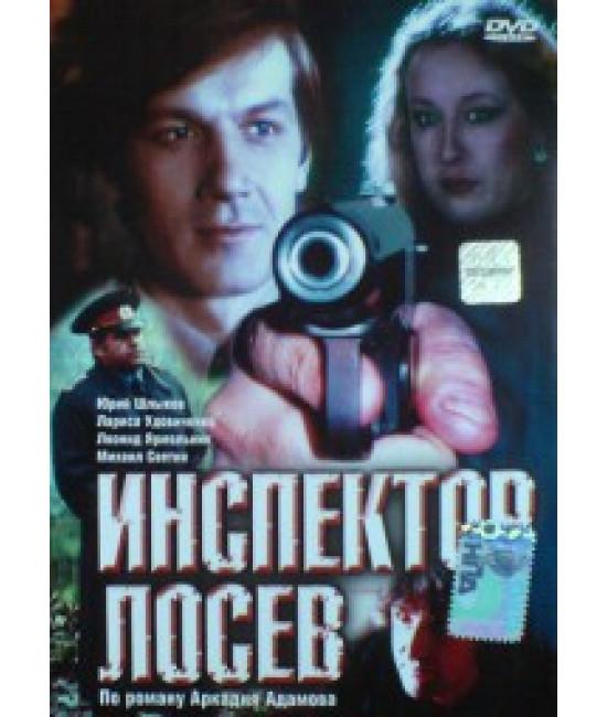 Инспектор Лосев [1 DVD]