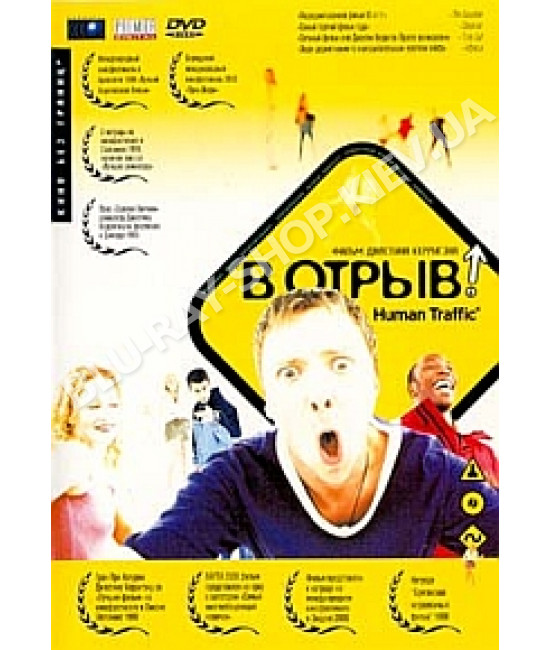 В отрыв! [Blu-Ray]