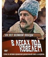 В лесах под Ковелем [1 DVD]