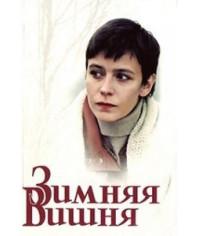 Зимняя вишня [1 DVD]