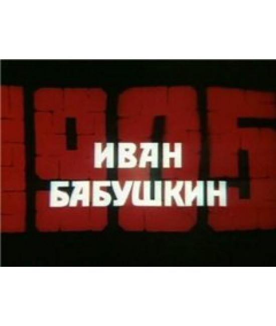 Иван Бабушкин [1 DVD]