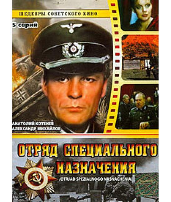 Отряд специального назначения [1 DVD]