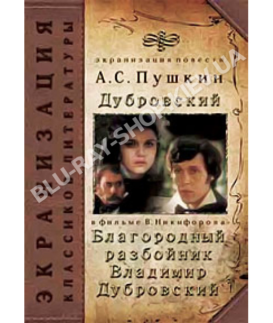 Дубровский (Благородный разбойник Владимир Дубровский [1 DVD]