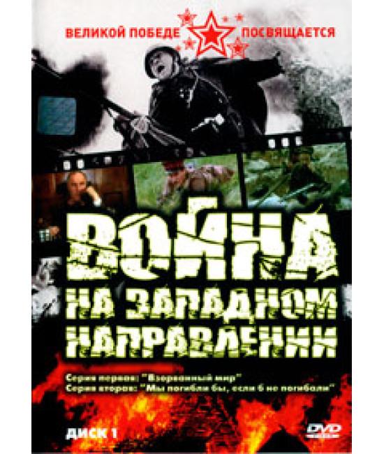 Война на западном направлении [1 DVD]