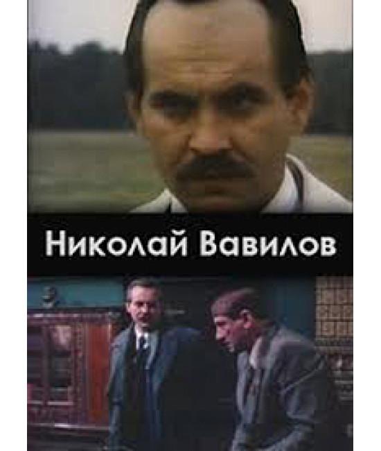 Николай Вавилов [1 DVD]