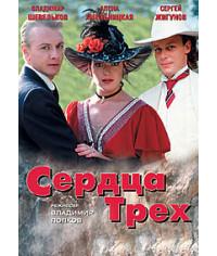 Сердца трех [1 DVD]