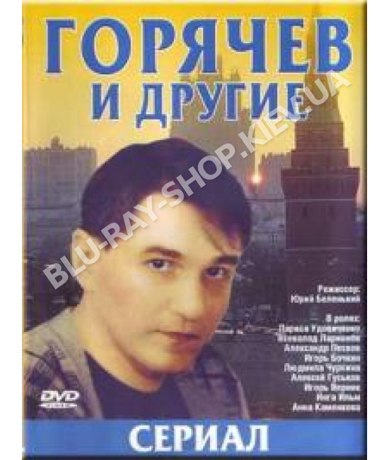 Горячев и другие [2 DVD]