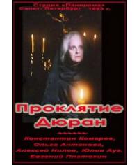 Проклятие Дюран [1 DVD]