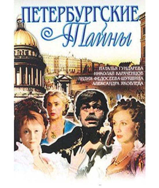Петербургские тайны [5 DVD]