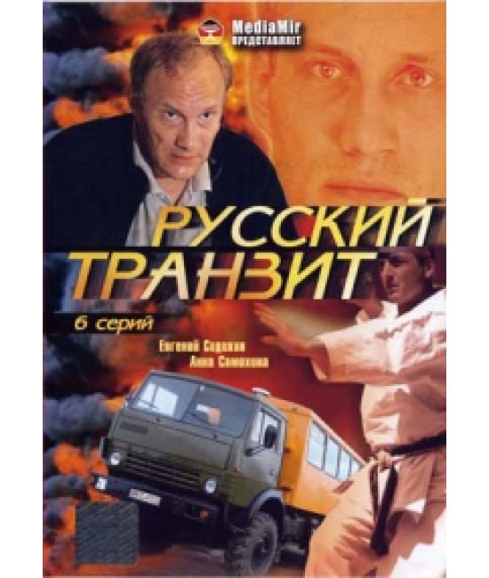 Русский транзит [1 DVD]