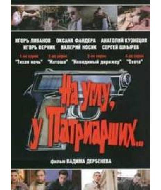 На углу у Патриарших 1-4 [2 DVD]