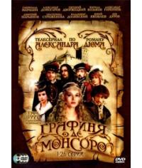 Графиня де Монсоро [2 DVD]