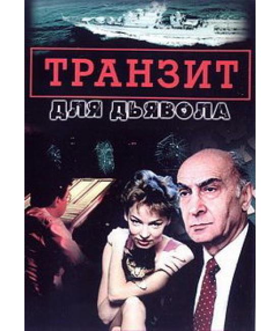 Транзит для дьявола [1 DVD]