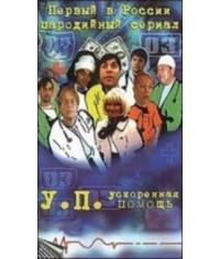 Ускоренная помощь [1 DVD]