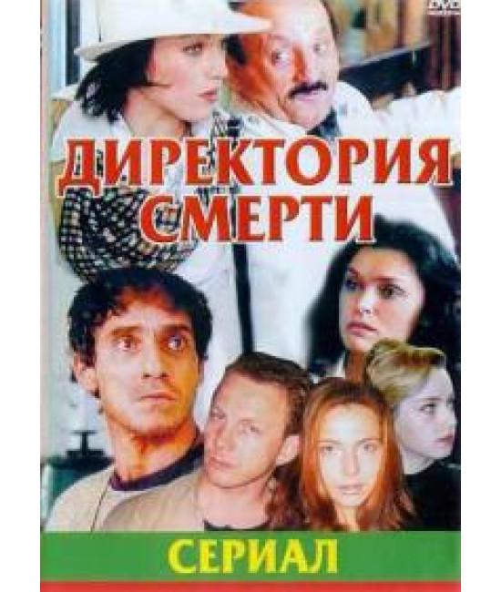 Директория смерти [1 DVD]