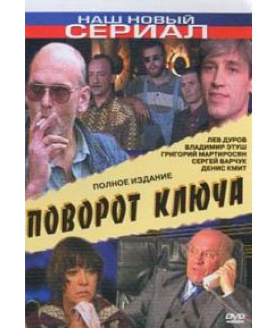 Поворот ключа [1 DVD]