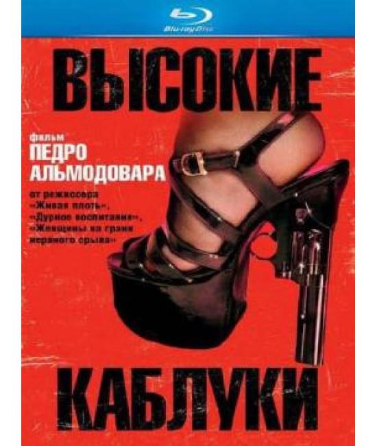 Высокие каблуки  [Blu-ray]