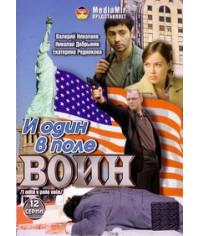 И один в поле воин (Русские в городе ангелов) [1 DVD]
