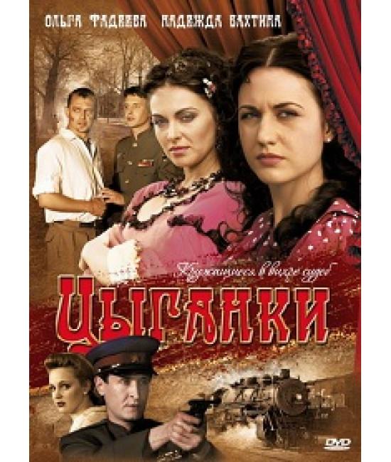 Цыганки [1 DVD]