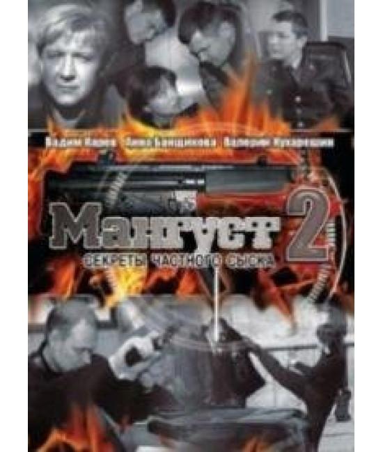 Мангуст (1-2 сезоны) [3 DVD]
