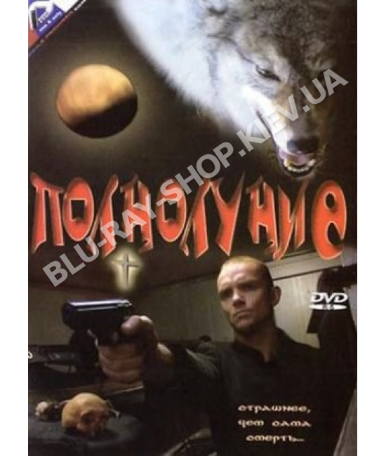 Полнолуние [1 DVD]