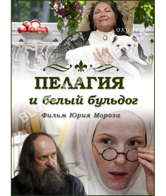 Пелагия и белый бульдог [1 DVD]