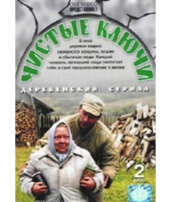 Чистые Ключи [1 DVD]