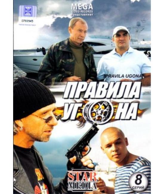 Правила угона [1 DVD]
