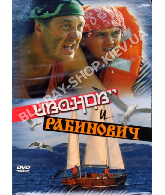 Иванов и Рабинович [1 DVD]