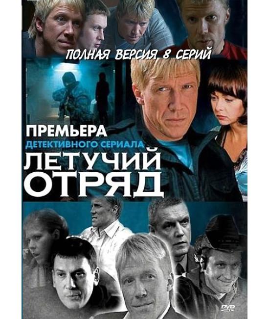 Летучий отряд [1 DVD]
