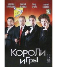 Короли игры [1 DVD]